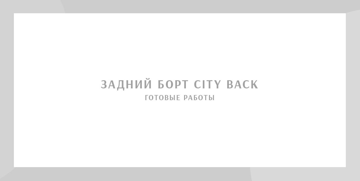 CityBack-1