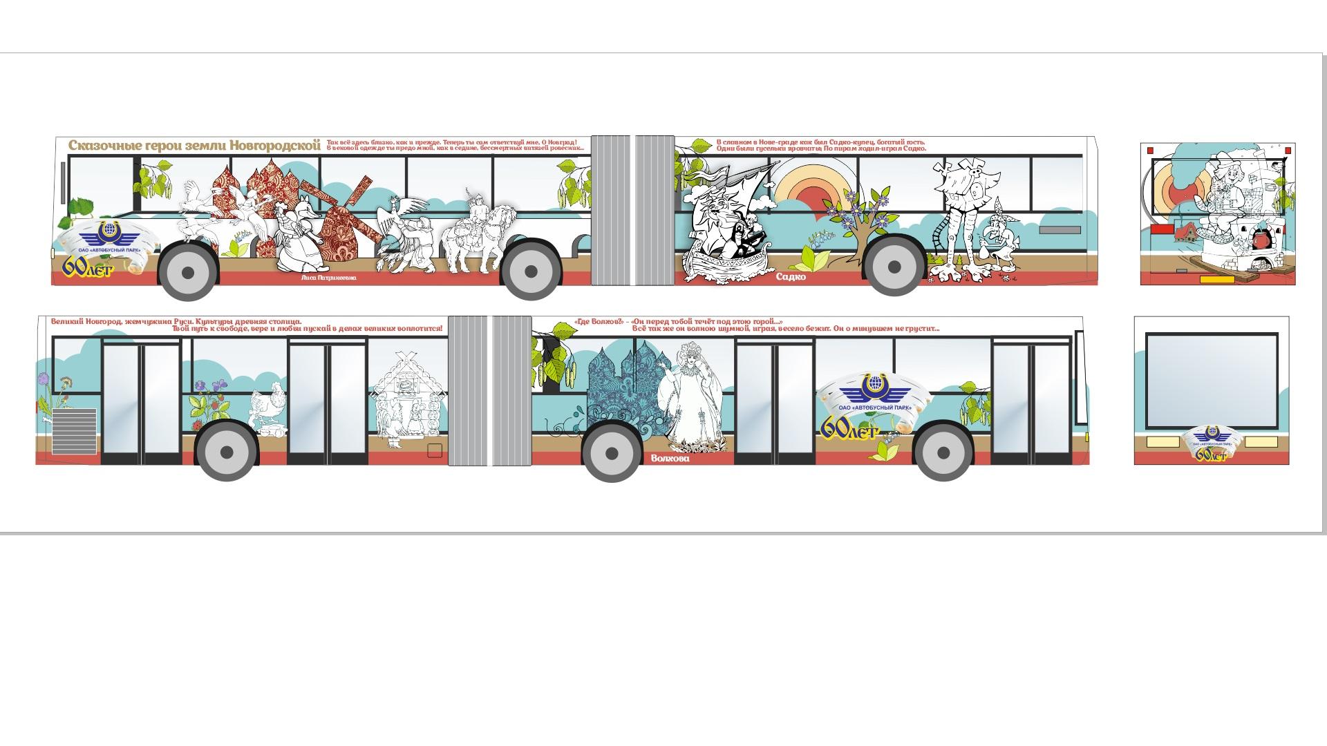 Сказочный автобус