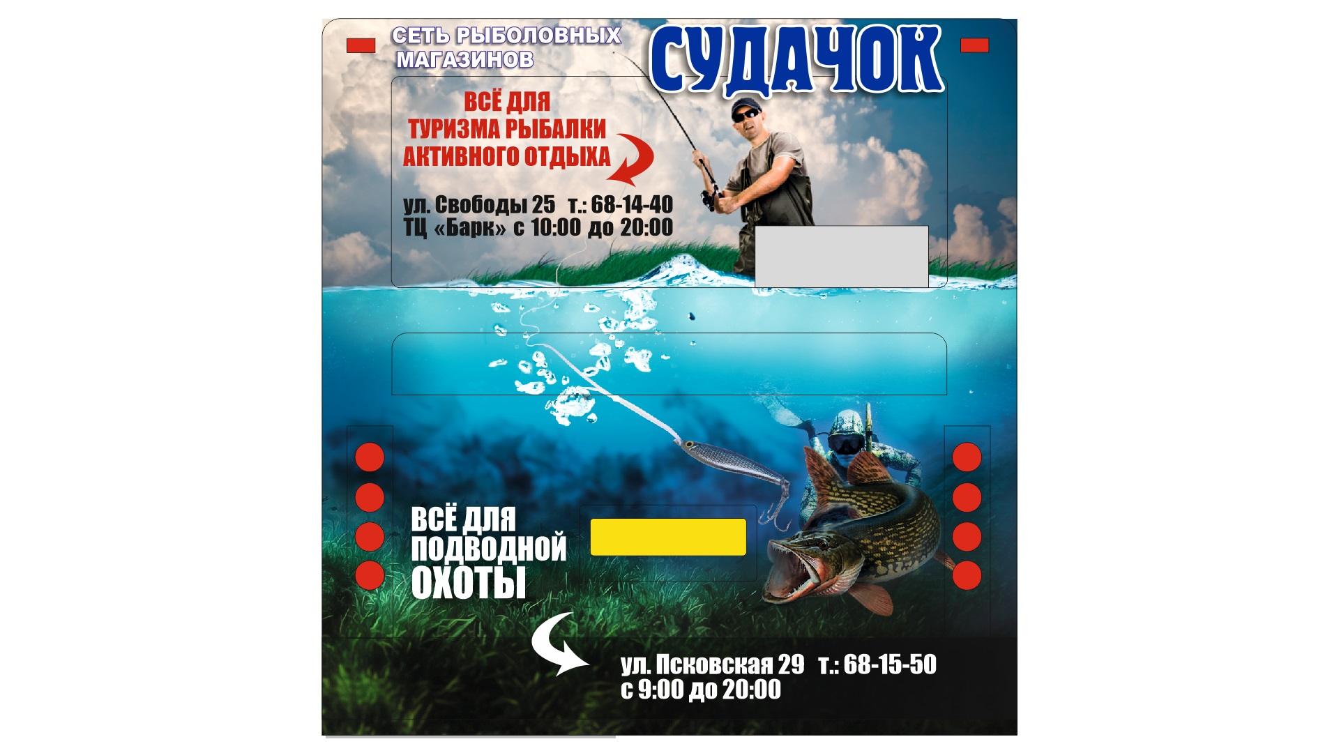 рыболов магазин новослободская