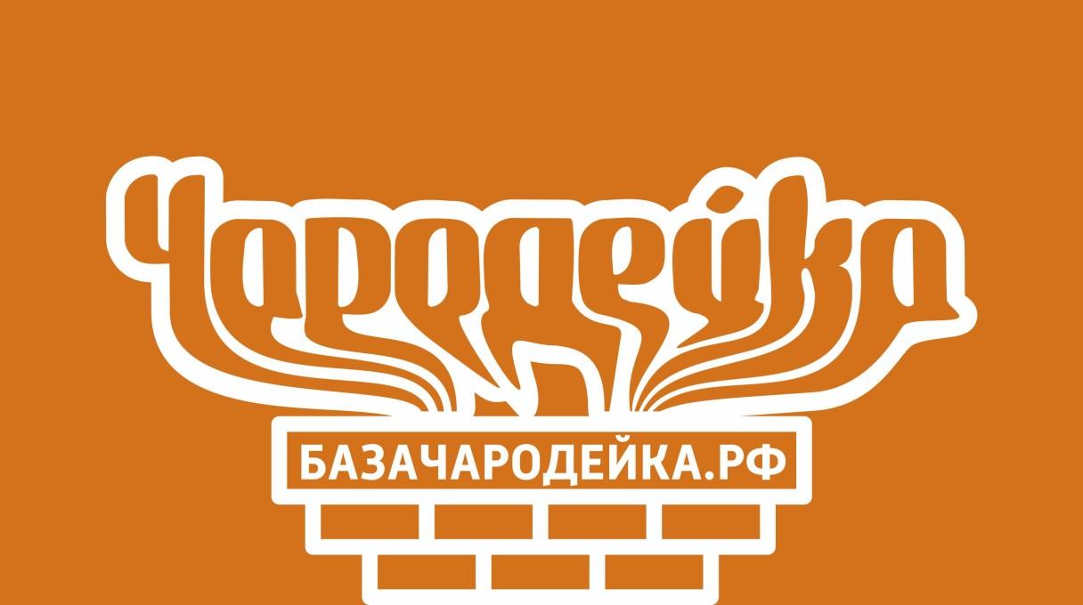 charodeyka